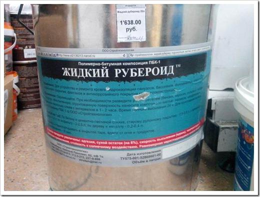 Инструкция для жидкого рубероида
