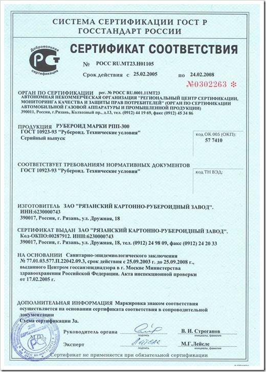Сертификат на рубероид РПП 300