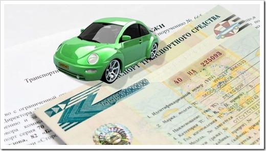 Какие документы потребуются для оформления закладной на автомобиль?