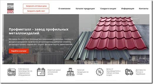 Ассортимент завода «Профметалл»
